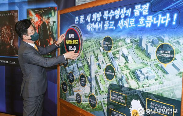 대전시, 세계적 특수영상 도시 도약 잰걸음