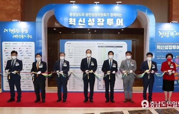 충남도, 동반성장위원회와 대·중소기업 혁신기술 구매상담회