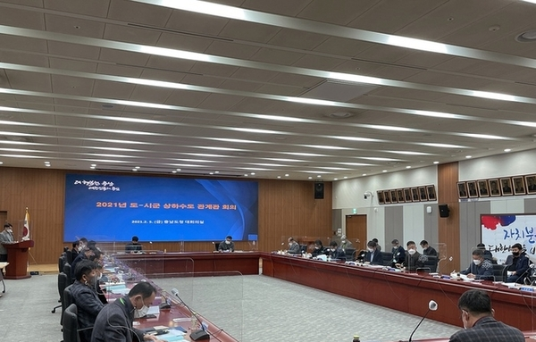 충남도, 시·군 상·하수도 관계관 회의...보급률 향상·국비 확보 논의